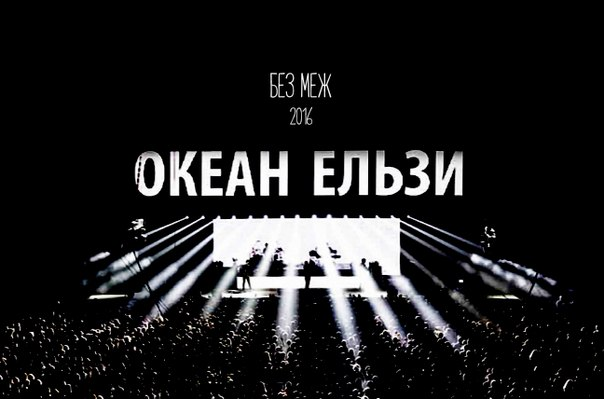 "18 июня ""Олимпийский"" захлестнет ""Океан ..."""