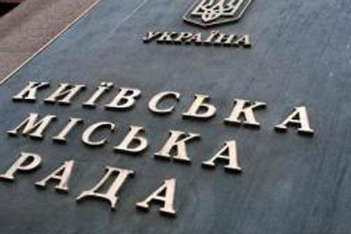 Депутатам Киевсовета запретили получать подарки