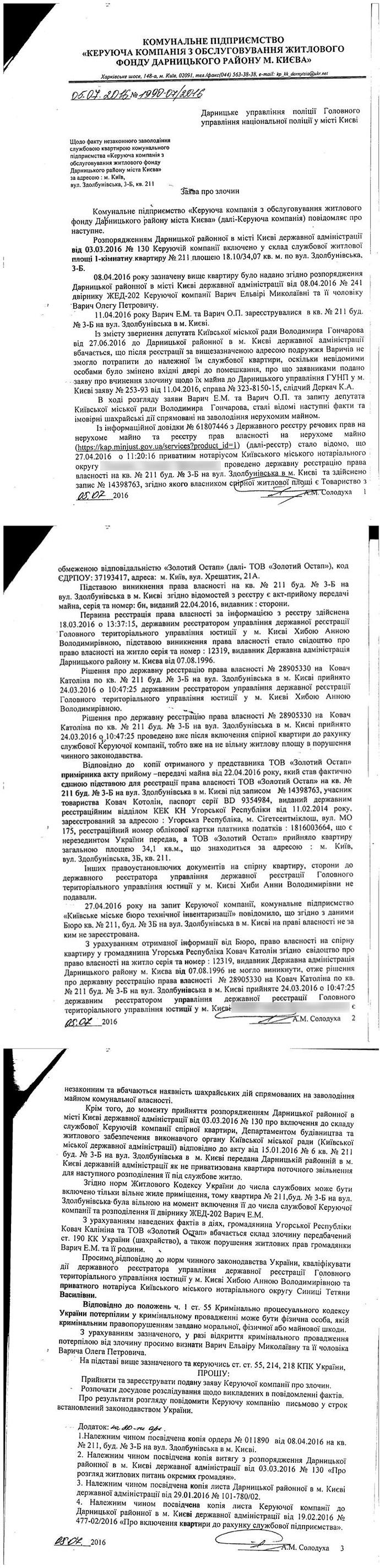 Скандал: у киевских дворников отобрали служебную квартиру