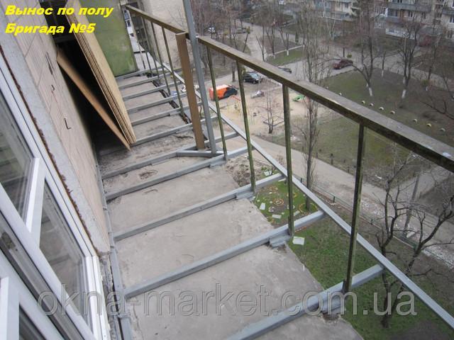 Балкон с выносом в киеве.