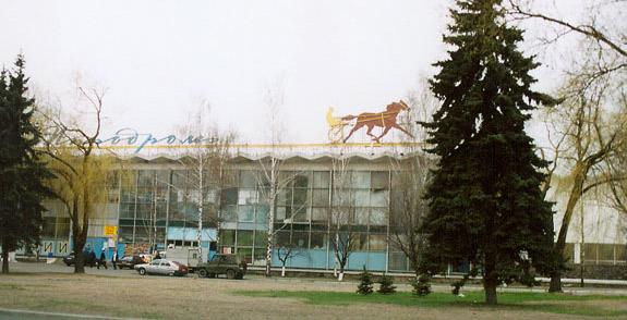 Возле Киевского ипподрома могут построить отельный комплекс
