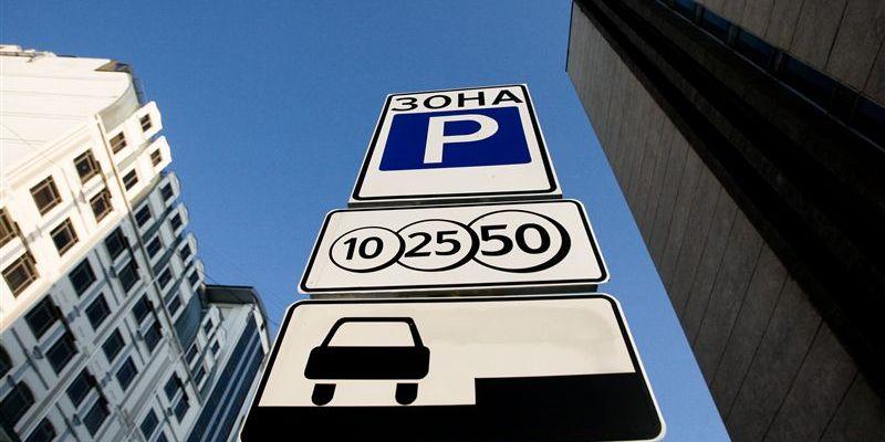 Оплатить парковку теперь можно банковской картой