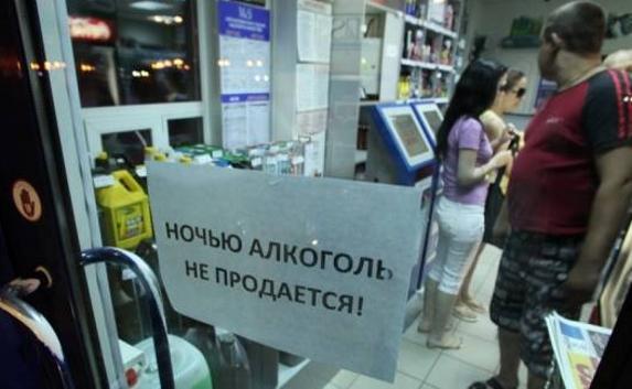 Горвласти запретили продажу алкоголя по ночам