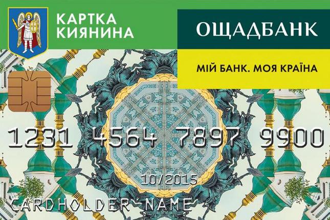 При переоформлении Карточки киевлянина следует отказываться от доп.услуг