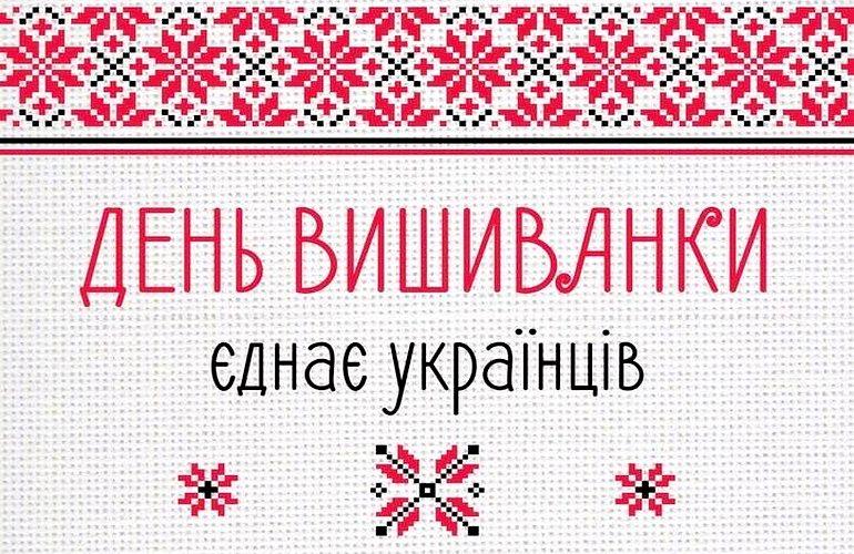День вышиванки может стать официальным госпраздником - Киевсовет