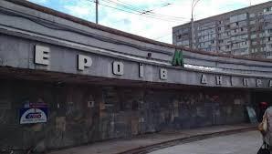 """Откуда лужи на путях станции """"Героев Днепра""""?"""
