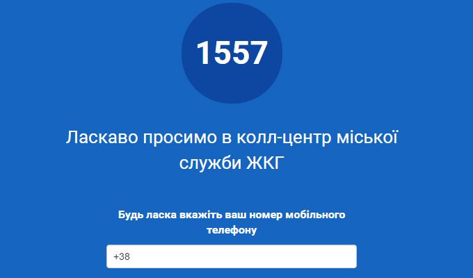 В КГГА запустили коммунальную онлайн-диспетчерскую