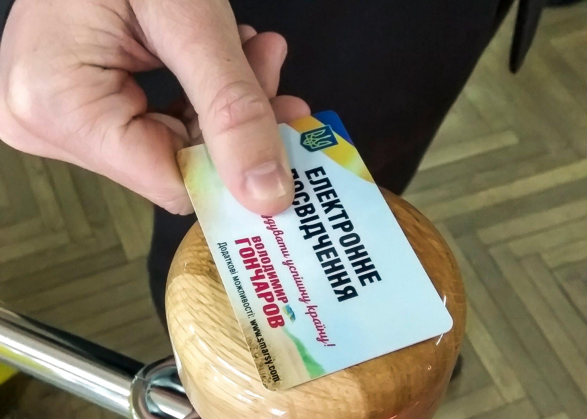 Учащиеся киевской школы № 62 получили электронные удостоверения