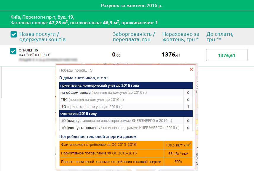 """В КГГА обещают, что киевлянам сделают перерасчет за """"странные"""" суммы на отопление"""