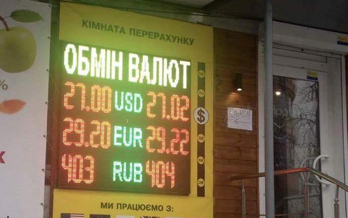 В Киеве продают доллар по курсу 2017 года
