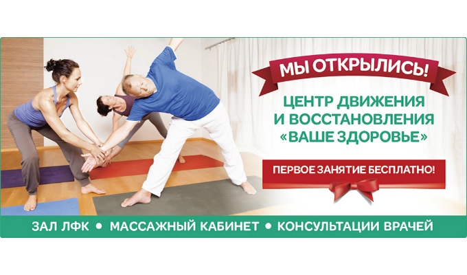 """Центр """"Ваше Здоровье"""" открыл новый зал ЛФК в Киеве"""