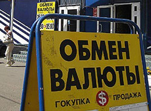 Киевлян обворовывают в МАФах по обмену валют