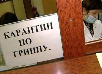 На Киевщине свирепствует грипп: школы закрыты на карантин