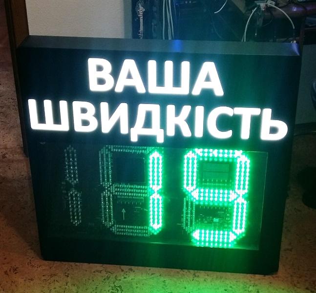 На ул. Телиги появился прибор измеряющий скорость машин