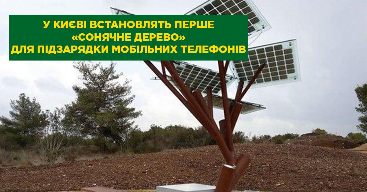 """В Киевском зоопарке появится """"солнечное дерево"""" для подзарядки гаджетов"""