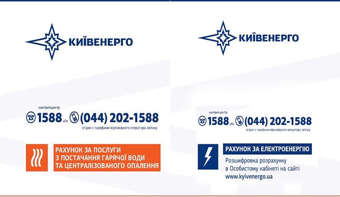 """В """"Киевэнерго"""" просят не оплачивать квитанции ЖКХ от КП """"ГИВЦ"""""""