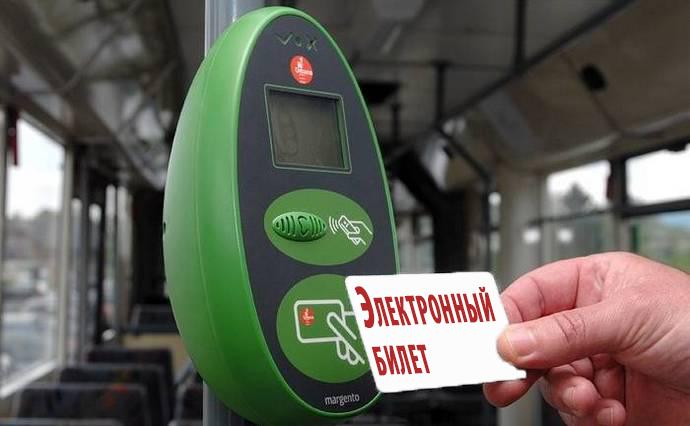 До конца года в Киеве заработает система электронного билета