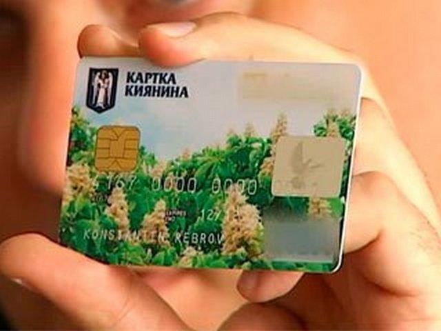 Карточка киевлянина станет электронным билетом для проезда в транспорте