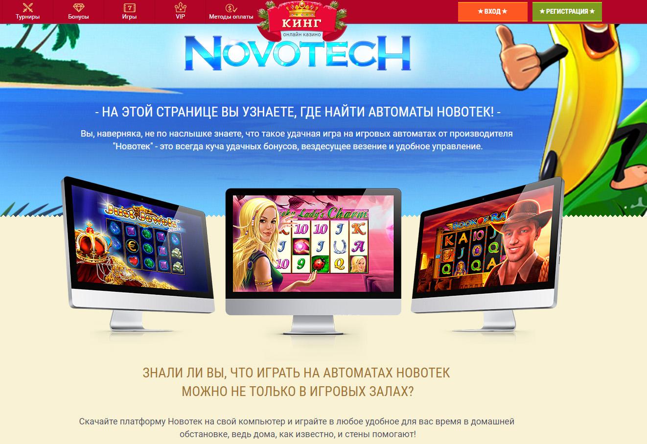 Игровые автоматы novotech игровые автоматы фортуна