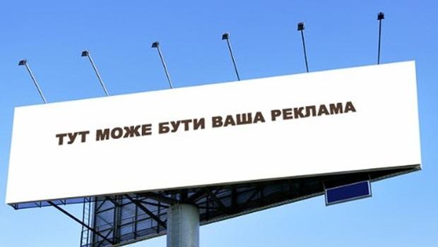 Наружная реклама: как быстро заказать билборд