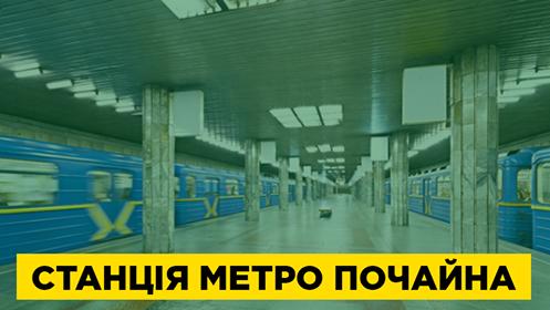 """Почему станцию метро """"Петровка"""" хотят переименовать в """"Почайна""""?"""