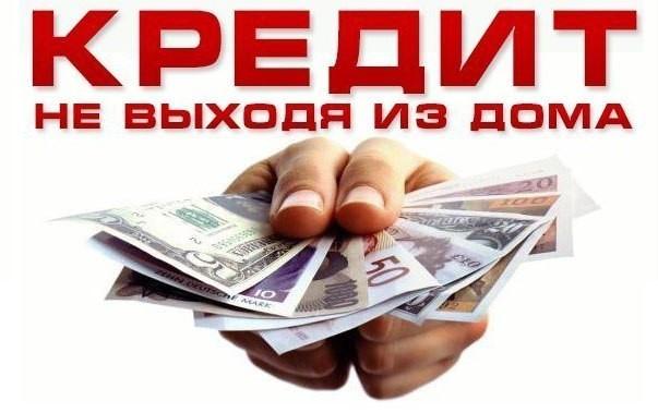 Кредиты онлайн: что их отличает от банковских?