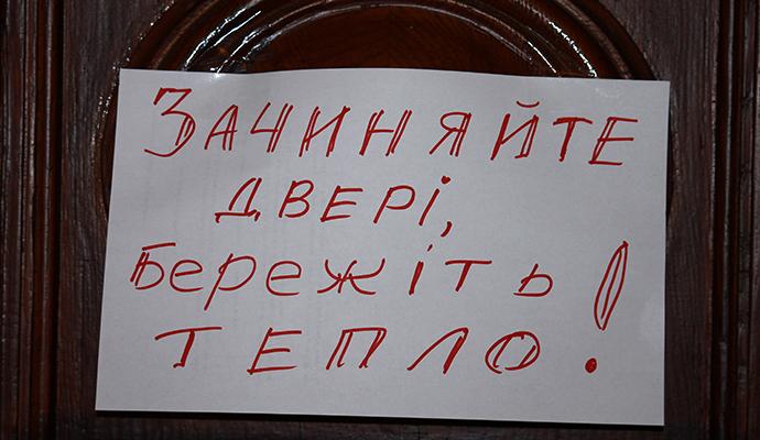 В Киеве начинают экономить свет и тепло