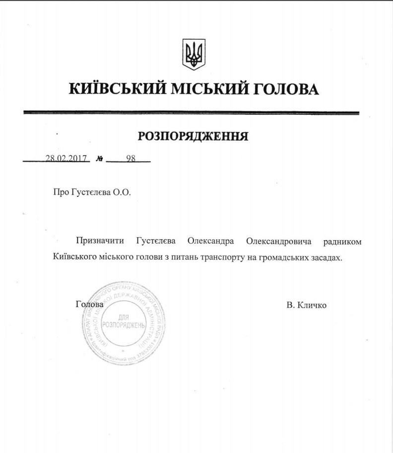 """Бывший директор """"Киевавтодора"""" нашел себе новую работу"""