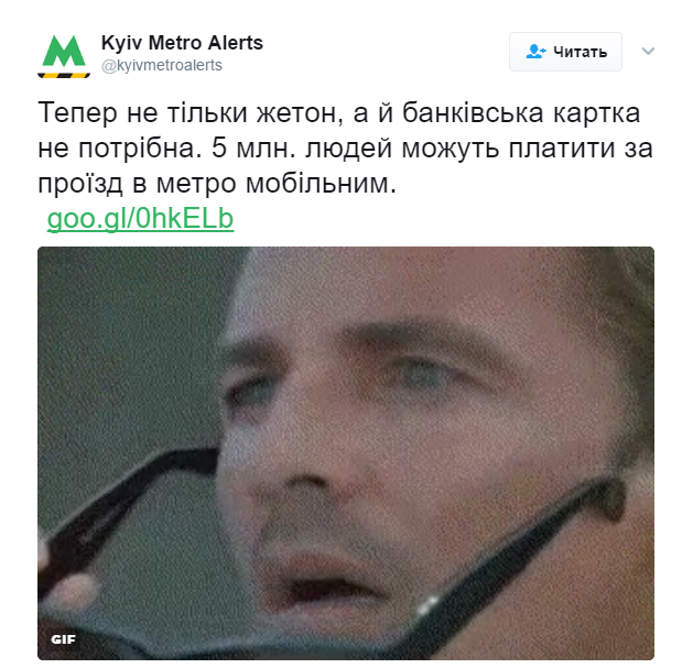 Ноу-хау: проезд в киевском метро можно оплатить с помощью смартфона