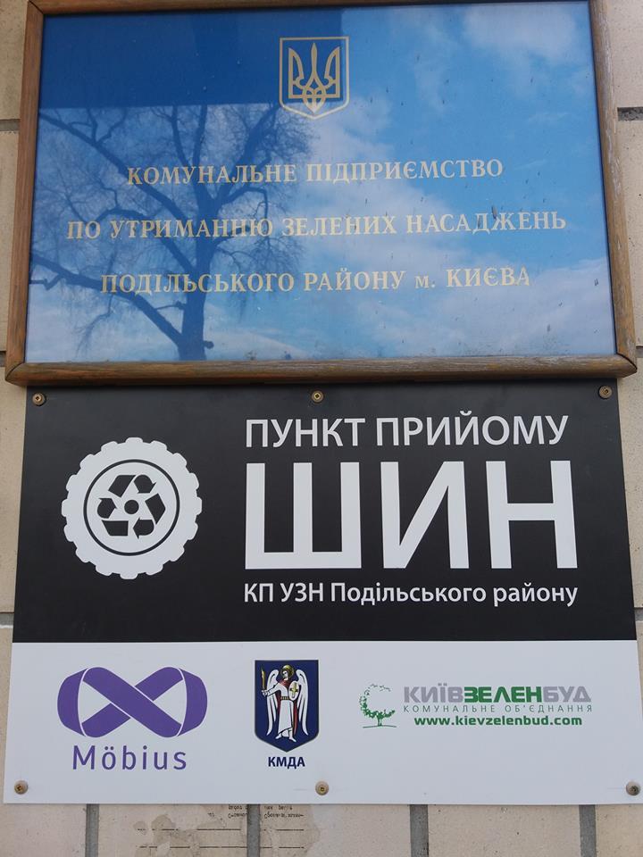 В Киеве откроются пункты приема автомобильных шин
