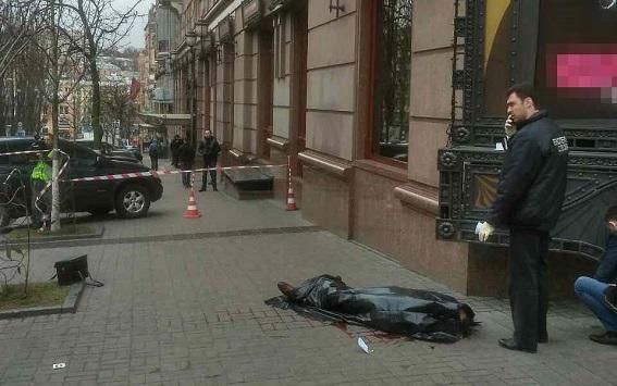 В центре Киева застрелили российского политика