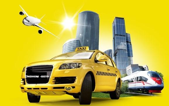 Удобное и экономное такси в столице