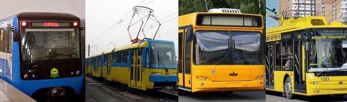 В Киеве подорожает проезд в коммунальном транспорте