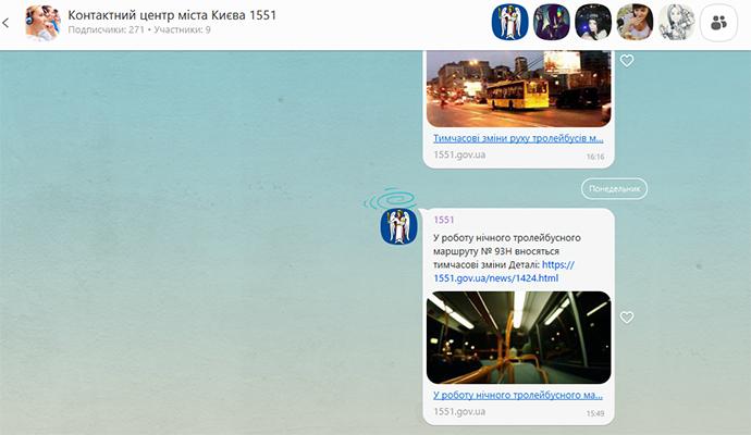 """Контактный центр Киева """"15-51"""" создал в вайбере публичный чат"""