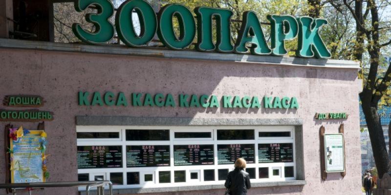 Киевский зоопарк уменьшит стоимость подорожавших билетов во время Евровидения