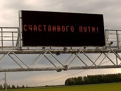 В Киеве появятся инфотабло с подсказками, как объезжать заторы
