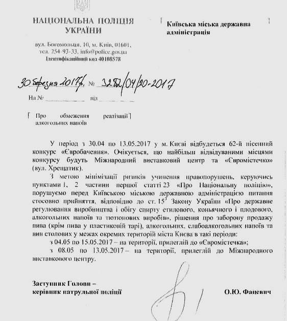 "В Киеве хотят ввести ""сухой закон"" на время проведения Евровидения"