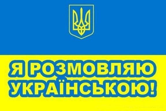 Киевлян хотят обязать разговаривать исключительно на украинском языке