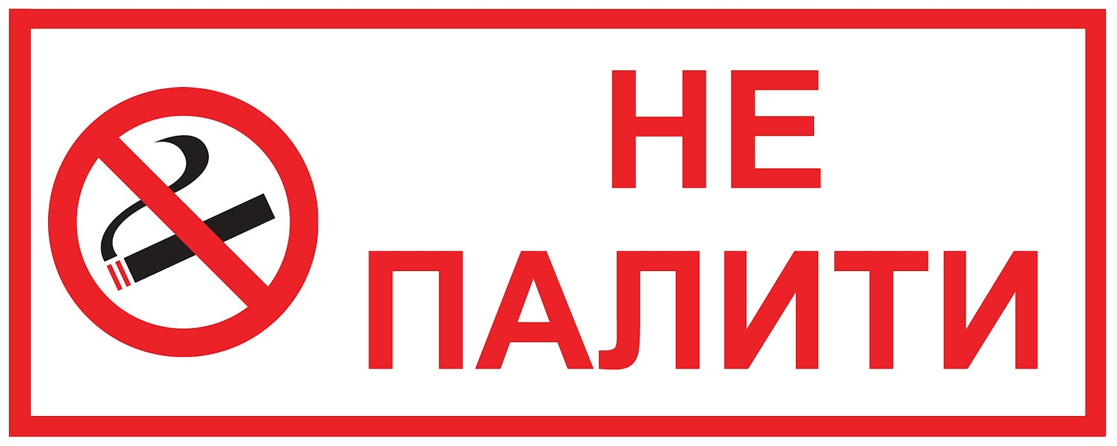 """Киевсовет решил """"оздоровить"""" курильщиков"""
