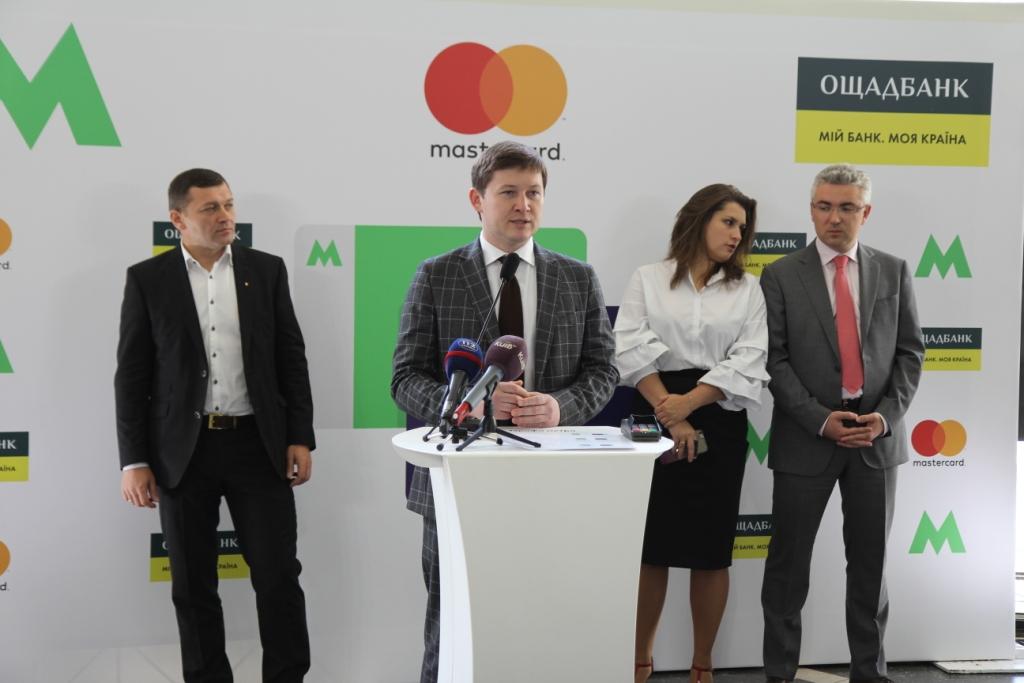 Киевский метрополитен ввел скидочную систему оплаты поездок