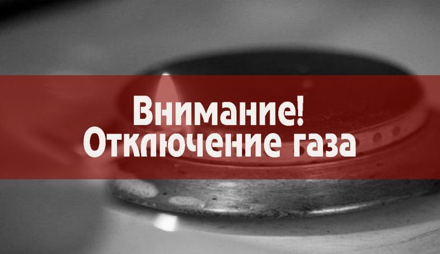 Жителям Теремков отключили газ