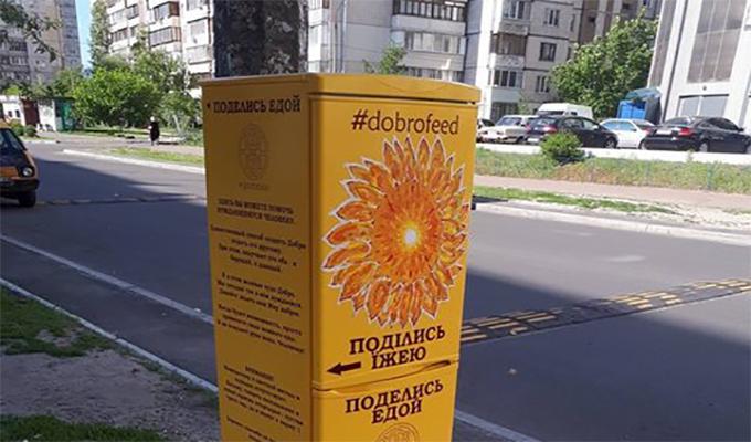 В Киеве установили бесплатные холодильники с едой
