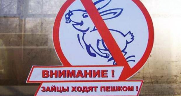 Киевских безбилетников будут жестче штрафовать
