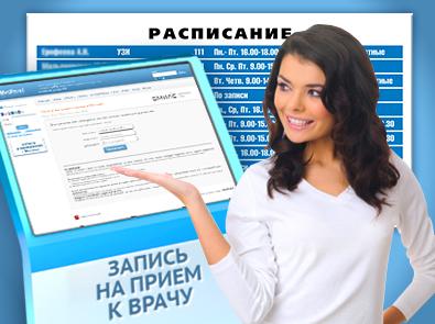 Онлайн-запись к врачу в Киеве заработала в 4 районах