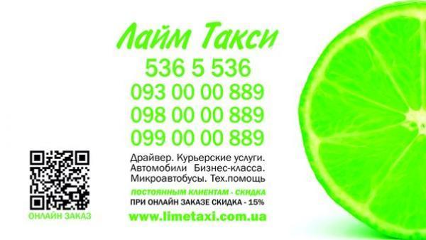 Лайм такси в Киеве - вкус лайма, свежий аромат - быстрых поездок