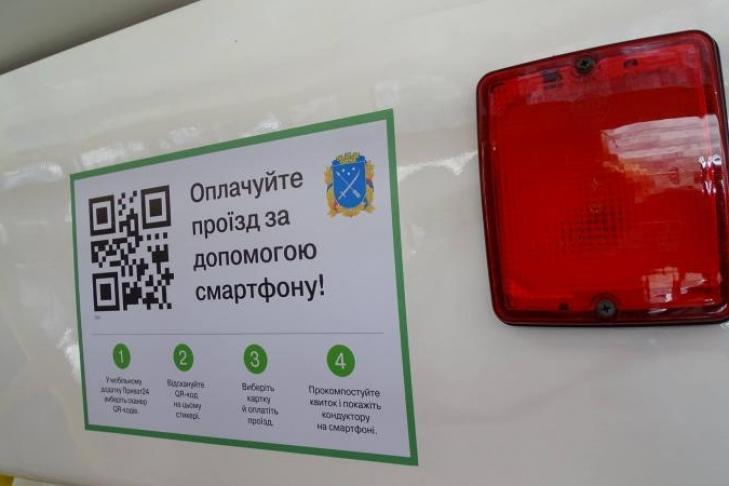 """На станции метро """"Кловская"""" начнут продавать билеты с QR-кодом"""