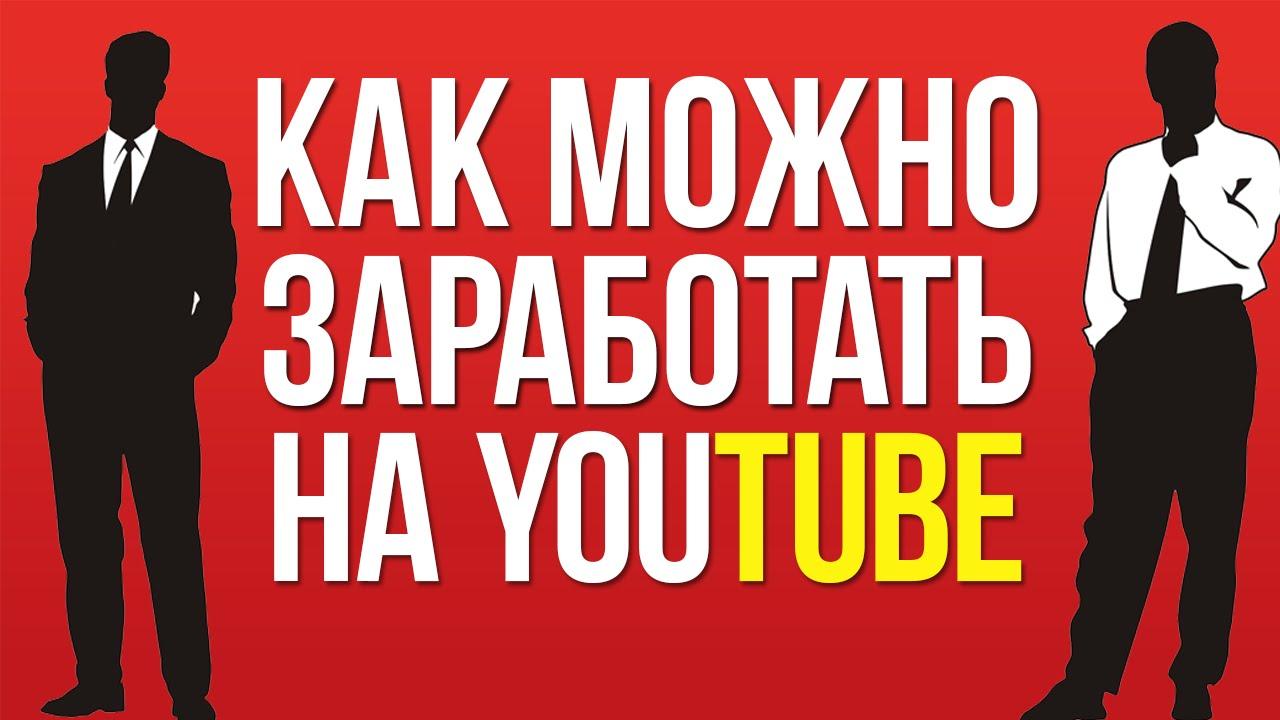 YouTube как возможность заработка