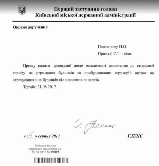 В КГГА придумали новый тариф для киевлян