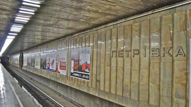 """Киевсовет должен решить вопрос с переименованием ст. м. """"Петровка"""""""