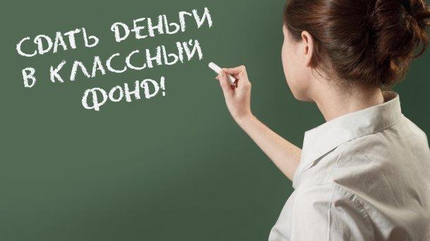 В КГГА рассказали, куда жаловаться, если в школах требуют деньги